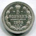 5 КОПЕЕК 1905 СПБ АР (ЛОТ №51)