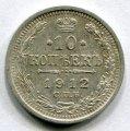 10 КОПЕЕК 1912 СПБ ЭБ (ЛОТ №14)