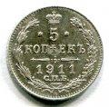 5 КОПЕЕК 1911 СПБ ЭБ (ЛОТ №34)