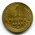 1 КОПЕЙКА 1945 (ЛОТ №13)