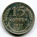 15 КОПЕЕК 1927 (ЛОТ №14)