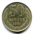 50 КОПЕЕК 1961 (ЛОТ №6)