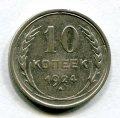 10 КОПЕЕК 1924 (ЛОТ №17)