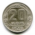 20 КОПЕЕК 1949 (ЛОТ №40)