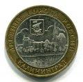 10 РУБЛЕЙ 2005 КАЛИНИНГРАД (ЛОТ №74)
