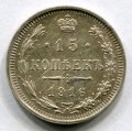 15 КОПЕЕК 1916 ВС (ЛОТ №16)