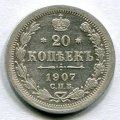 20 КОПЕЕК 1907 СПБ ЭБ (ЛОТ №82)