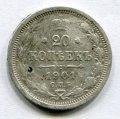 20 КОПЕЕК 1901 СПБ ФЗ (ЛОТ №11)