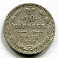 10 КОПЕЕК 1910 СПБ ЭБ (ЛОТ №11)