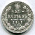 20 КОПЕЕК 1912 СПБ ЭБ (ЛОТ №14)
