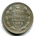 15 КОПЕЕК 1909 СПБ ЭБ (ЛОТ №16)
