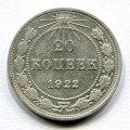 20 КОПЕЕК 1922 (ЛОТ №7)