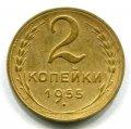 2 КОПЕЙКИ 1955  (ЛОТ №65)