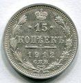 15 КОПЕЕК 1912 СПБ ЭБ (ЛОТ №27)
