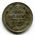 10 КОПЕЕК 1909 СПБ ЭБ (ЛОТ №10)