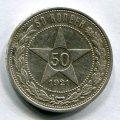 50 КОПЕЕК 1921 АГ (ЛОТ №3)