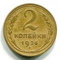 2 КОПЕЙКИ 1926 (ЛОТ №20)