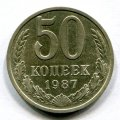 50 КОПЕЕК 1987 (ЛОТ №53)