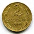 2 КОПЕЙКИ 1940 (ЛОТ №14)