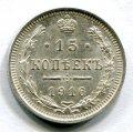 15 КОПЕЕК 1916 ВС (ЛОТ №1)