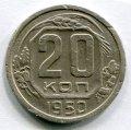 20 КОПЕЕК 1950 (ЛОТ №13)