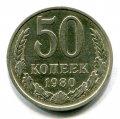50 КОПЕЕК 1980 (ЛОТ №12)