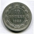 10 КОПЕЕК 1923 (ЛОТ №16)