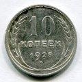 10 КОПЕЕК 1928 (ЛОТ №88)