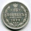 15 КОПЕЕК 1908 СПБ ЭБ (ЛОТ №12)