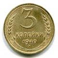 3 КОПЕЙКИ 1940 (ЛОТ №4)