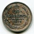 10 КОПЕЕК 1861 СПБ (ЛОТ №2)