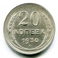 20 КОПЕЕК 1930 (ЛОТ №22)