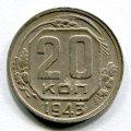 20 КОПЕЕК 1943 (ЛОТ №39)