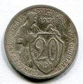 20 КОПЕЕК 1931 (ЛОТ №5)