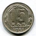 15 КОПЕЕК 1951 (ЛОТ №134)