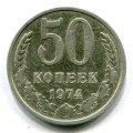 50 КОПЕЕК 1974 (ЛОТ №7)