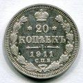 20 КОПЕЕК 1911 СПБ ЭБ (ЛОТ №16)