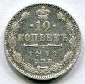 10 КОПЕЕК 1911 СПБ ЭБ (ЛОТ №52)