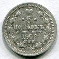 5 КОПЕЕК 1902 СПБ АР (ЛОТ №20)