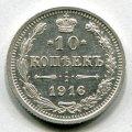 10 КОПЕЕК 1916 ВС (ЛОТ №22)