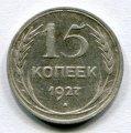 15 КОПЕЕК 1927 (ЛОТ №20)