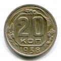 20 КОПЕЕК 1938 (ЛОТ №34)