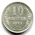 10 КОПЕЕК 1925 (ЛОТ №28)