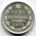 15 КОПЕЕК 1915 ВС (ЛОТ №30)