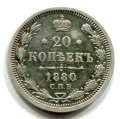 20 КОПЕЕК 1880 СПБ НФ (ЛОТ №8)