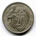 20 КОПЕЕК 1932 (ЛОТ №6)