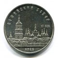 5 РУБЛЕЙ 1988 СОФИЙСКИЙ СОБОР (ЛОТ №76)
