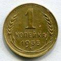 1 КОПЕЙКА 1935 (ЛОТ №265)