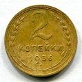 2 КОПЕЙКИ 1936 (ЛОТ №19)