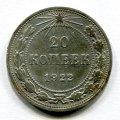 20 КОПЕЕК 1922 (ЛОТ №32)